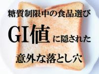 糖質制限GI値GL値