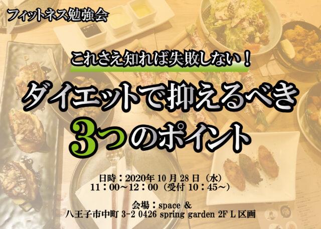 ダイエットセミナー2010